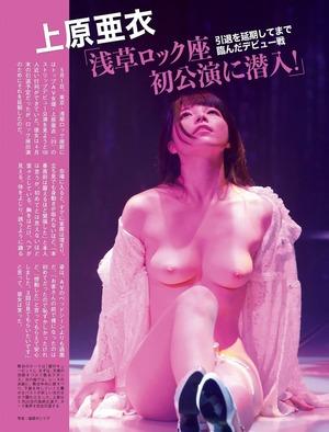 uehara_ai-01