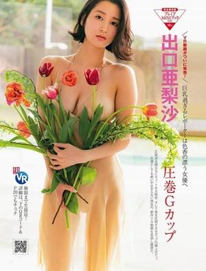 出口亜梨沙 ヌード画像 (8)
