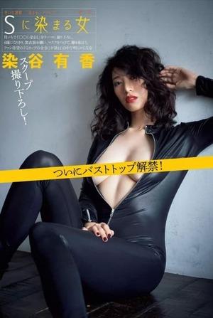 染谷有香 ヌード画像 (14)