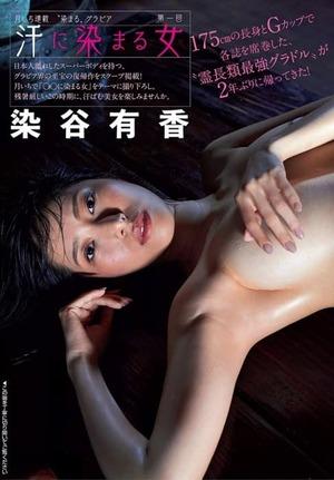 染谷有香 ヌード画像 (19)