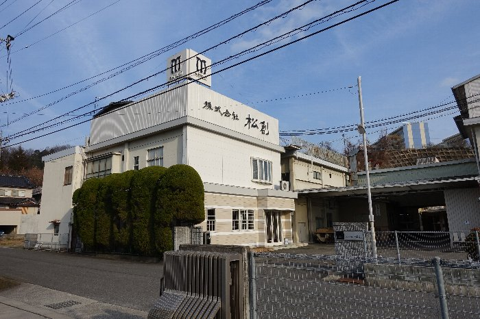 広島県府中市の松創本社ショールーム : 住賓館(じゅうひんかん)ブログ