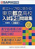 東京都立高校入試予想問題集―都立トップ校に受かる!