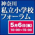 120kanagawa2015(小学校受験新聞)