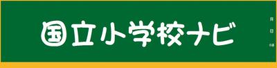 image国立