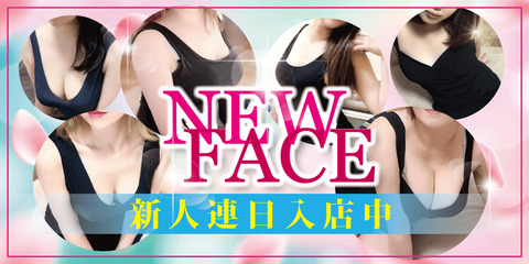 new-face続々2