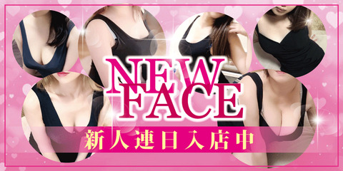 new-face続々