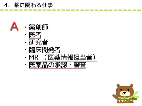 特別プログラム(最終)10