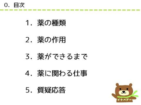 特別プログラム(最終)2