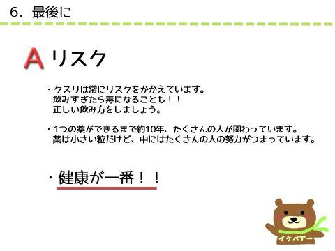 特別プログラム(最終)12