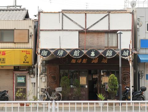 珈琲館 錦城