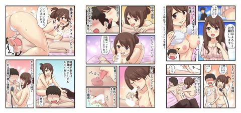 美熟で痴的なご奉仕奥さんの体験漫画
