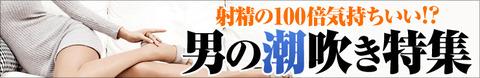 マッサージン 男の潮吹き特集