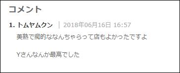 トムヤムクンさんのコメント