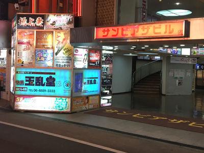 京橋「玉乱堂」の外観
