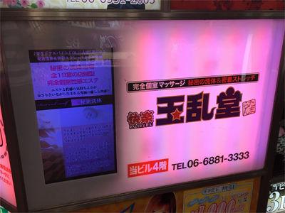京橋「玉乱堂」の潜入レポ