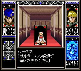Card Master - Rimusaria no Fuuin (Japan)-3