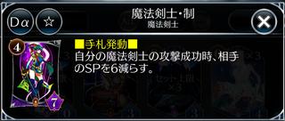 メソロギア_魔法剣士制