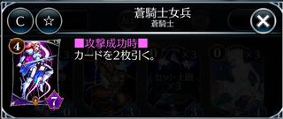 メソロギア_蒼騎士女兵