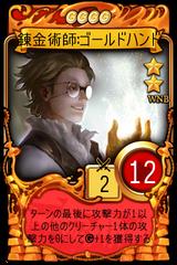 alchemistGoldhand