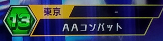 AAコンバット