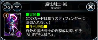 メソロギア_魔法剣士滅