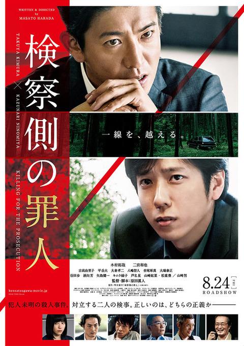 20180629-kensatsugawa_full