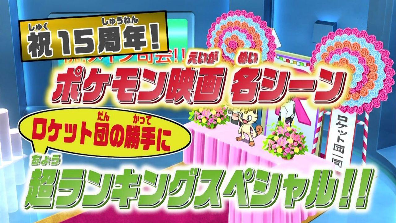 こ○えついったー(ウソ) : ポケモン映画名シーン超ランキング