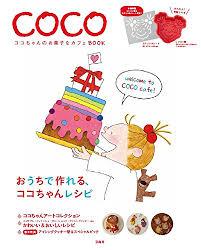 ココちゃんお菓子2