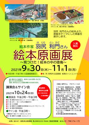 羽尻さん211024講演会