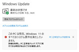 Win11_UP_CHK_1
