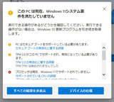 Win11_UP_CHK_2