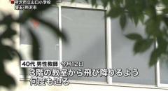 埼玉県所沢市立小学校教師が小4児童に「窓から飛び降りろ」