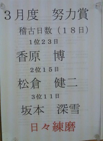 白井 2012年3月 一般部