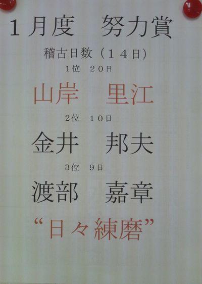 勝田台 2012年1月 一般部