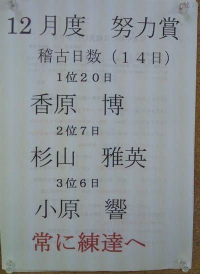 白井 2012年1月 一般部