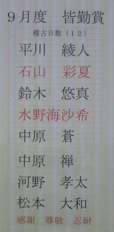 2012年 9月度 白井道場 少年部 努力賞