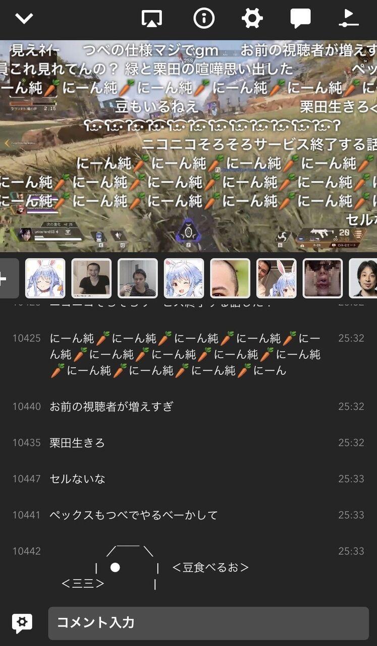 加藤純一 兎田ペコラ