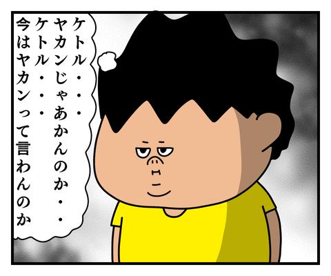 IMG_7840