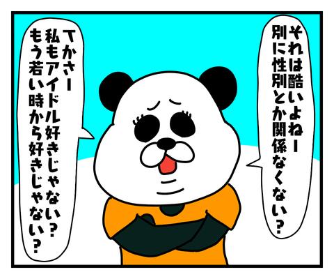 IMG_5925