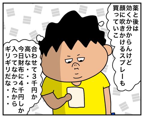 IMG_1238