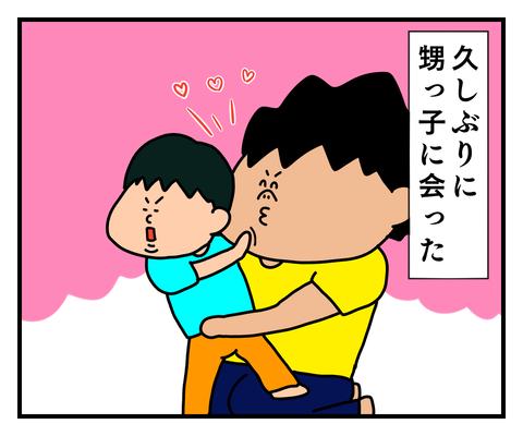 IMG_8823