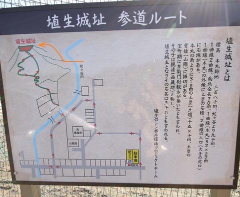 埴生城a2