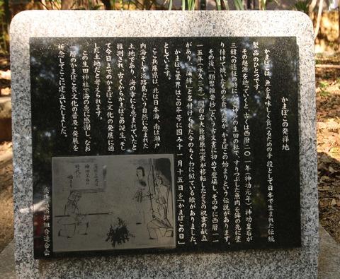 生田神社h