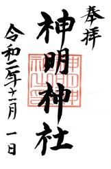 神明神社a