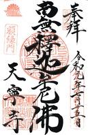 京天寧寺a