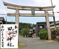 田中神社a