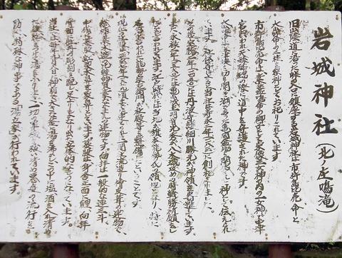 岩城神社b