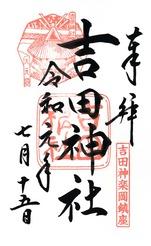 吉田神社a