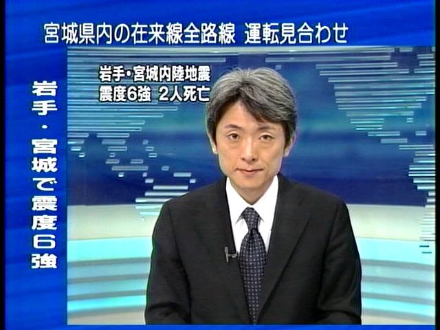K7blog:岩手宮城内陸地震(2)