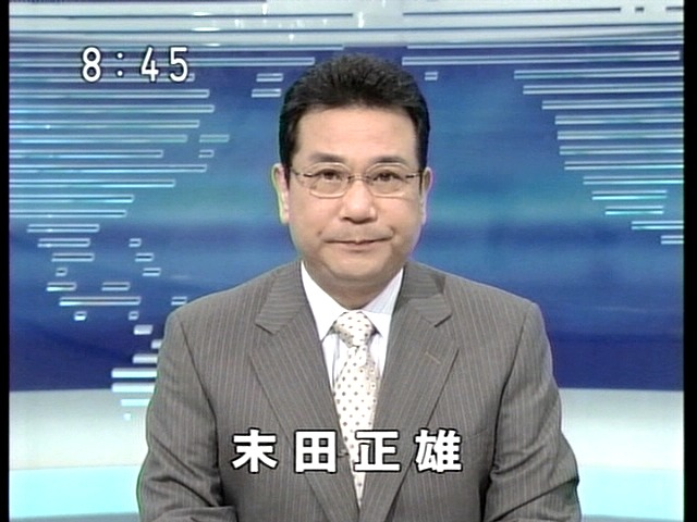 末田正雄の画像 - 原寸画像検索
